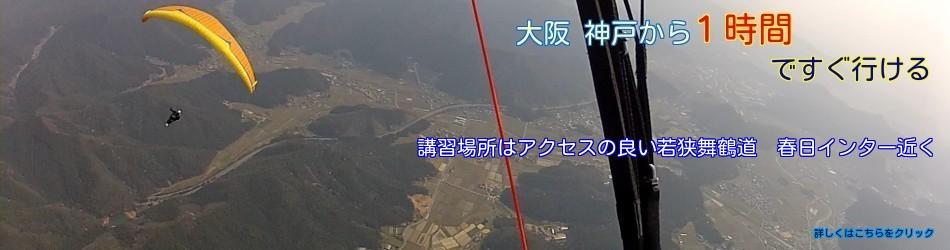 宝塚・西宮から近い丹波パラグライダースクール