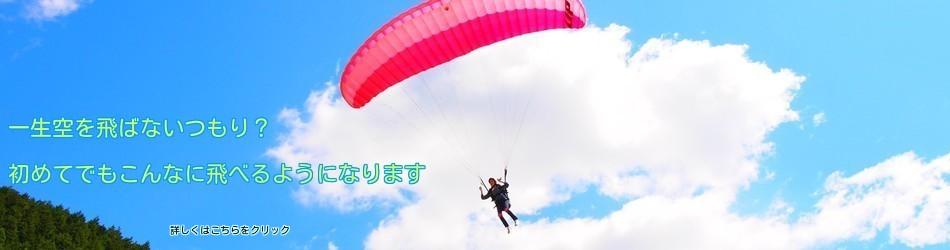 阪神間から近い丹波パラグライダースクール