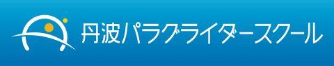 関西 兵庫で一番近くて安いパラグライダーライセンスなら丹波パラグライダースクール